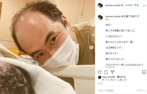 斎藤司 トレンディエンジェル 第2子 娘 息子 子ども 妻 インスタ