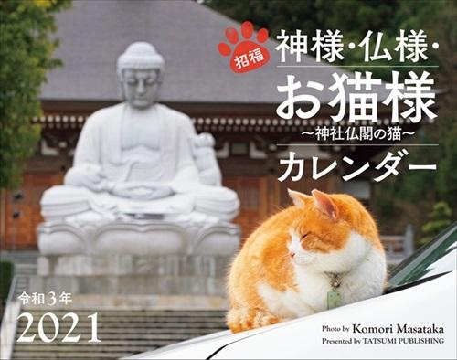 神様・仏様・お猫様カレンダー
