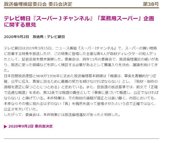 テレビ朝日 スーパーJチャンネル 業務用スーパー NPO 放送倫理違反 ディレクター