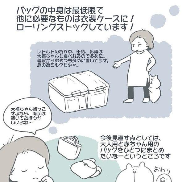 育児漫画エッセイ
