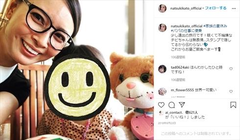 加藤夏希 仮面ライダーファム 娘 正体バレ Twitter