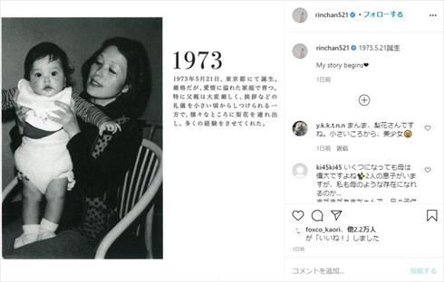梨花 母親 美人 幼少期 Instagram
