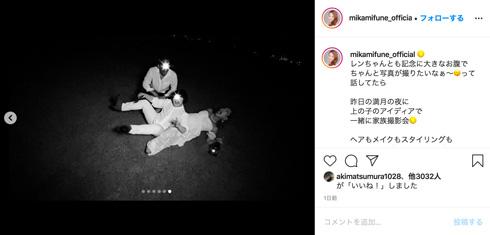 三船美佳 マタニティーフォト 妊娠 長女