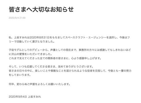 上坂すみれ 退所 声優 スペースクラフト・エージェンシー