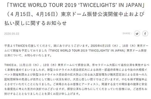 TWICE トゥワイス トワイス ONCE 東京ドーム ツアー 中止 追加 公演 振替 延期 台風 イベント コロナ