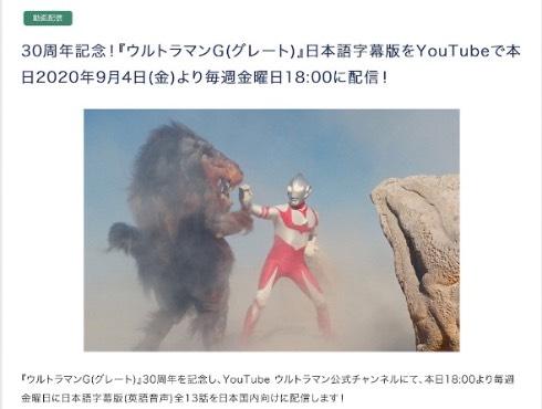 ウルトラマンG YouTube 全13話配信 円谷プロ オーストラリア