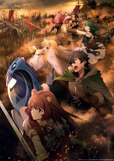 「盾の勇者の成り上がり」 第2期 キービジュアル 石川界人