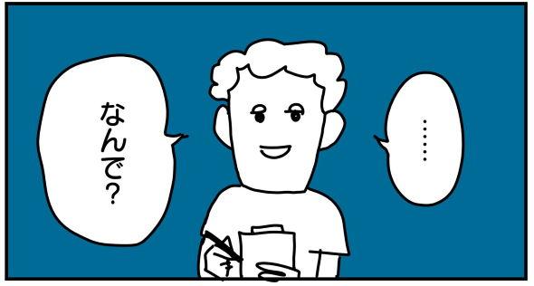 インドカレー屋 漫画 なんで 理由