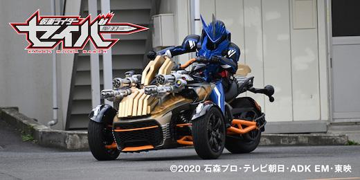 カンナム スパイダー F3-S 3輪トライク 仮面ライダーセイバー