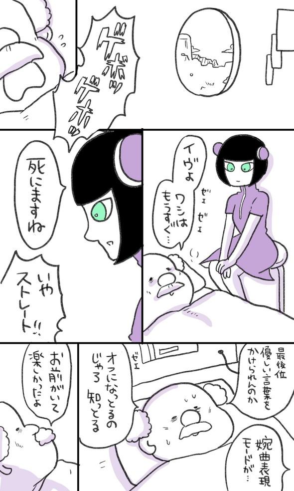 一秒 小説読みのアンドロイド 漫画 Twitter コルクラボ漫画