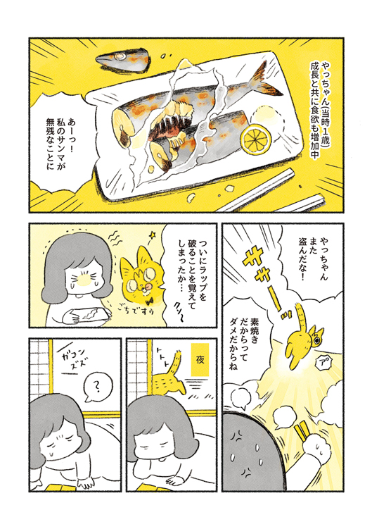 やっちゃんの食欲1