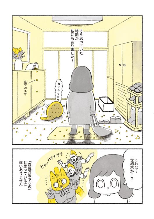 やっちゃんの食欲3