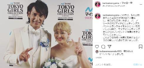 丸山桂里奈 本並健治 アンミカ サッカー 結婚 TGC