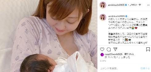 菊地亜美 出産 子ども インスタ 誕生日