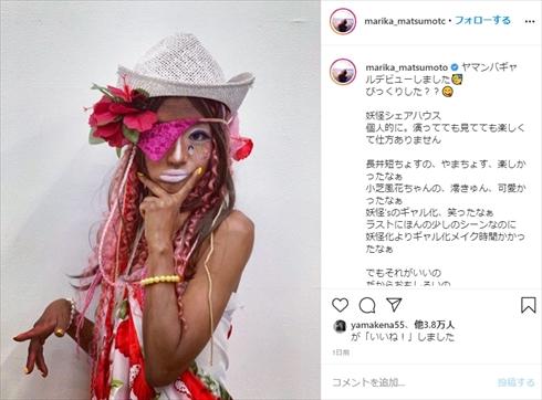 小芝風花 松本まりか ヤマンバギャル 妖怪シェアハウス パラパラ ドラマ インスタ
