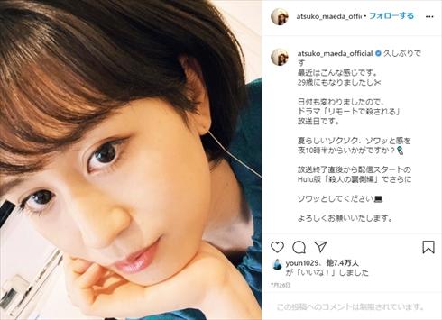前田敦子 勝地涼 マスコミ 取材 写真 子ども インスタ
