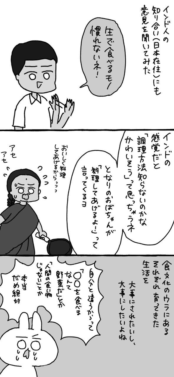他人の食文化を笑うな 漫画 よねはらうさこ TKG 納豆
