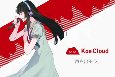 音声コミュニティーサービス KoeCloud 支援プロジェクト CAMPFIRE 元こえ部P
