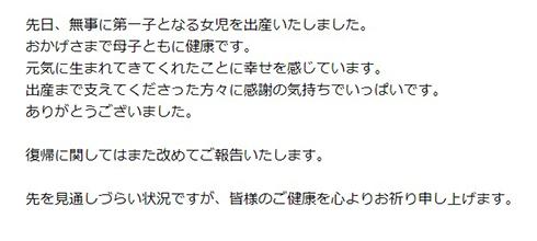 北川景子 DAIGO 出産