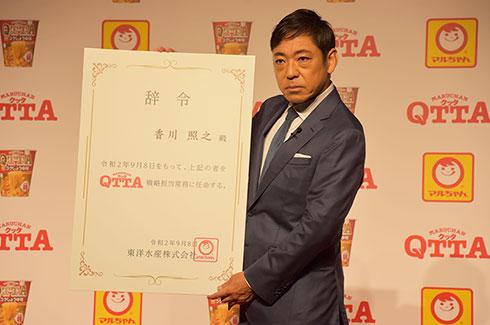 香川照之  MARUCHAN QTTA 東洋水産