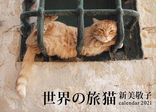 世界の旅猫カレンダー