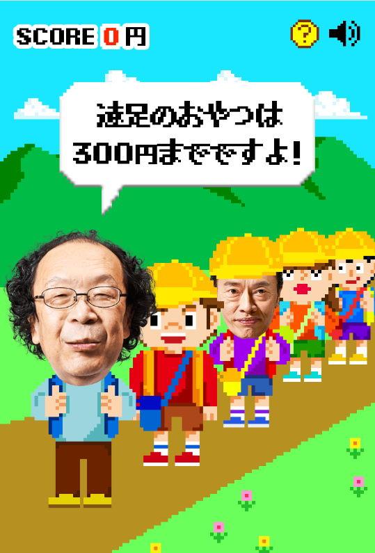 森永製菓 大玉チョコボール ゲーム 金田一秀穂 遠藤憲一