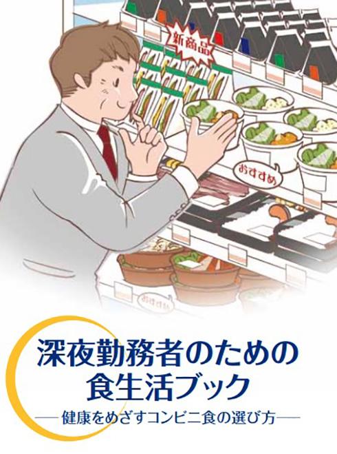 コンビニで買える食事で健康志向 「深夜勤務者のための食生活ブック」が食生活管理に役立ちそう