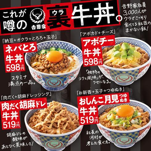 """吉野家、「裏牛丼」全4種を販売開始 全店従業員を対象に実施した調査結果から裏で食べられている""""まかない飯""""を再現"""