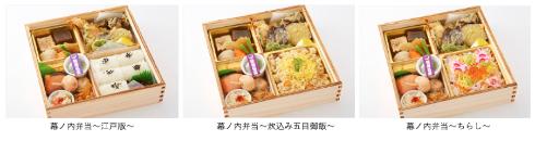歌舞伎座お弁当