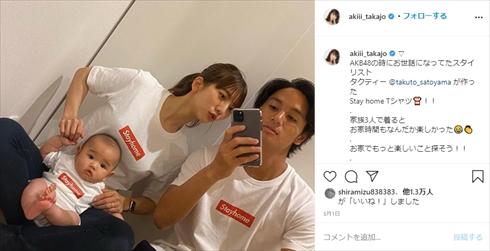 高城亜樹 AKB48 高橋祐治 息子 Jリーグ 怪我 柏レイソル