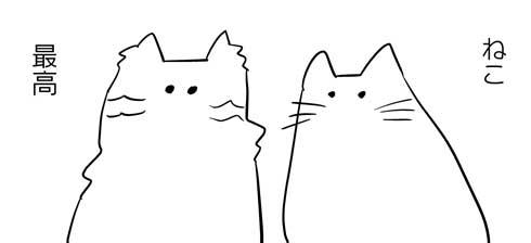 猫たちへの想いがあふれた 漫画 生き物 暮らし 別れ ねこ 秀