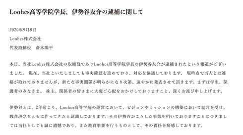 伊勢谷友介 大麻取締法違反 謝罪 Loohcs高等学院