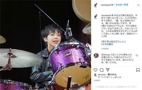 相川七瀬 次男 ドラム