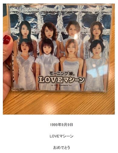 後藤真希 LOVEマシーン 20周年 デビュー 中澤裕子