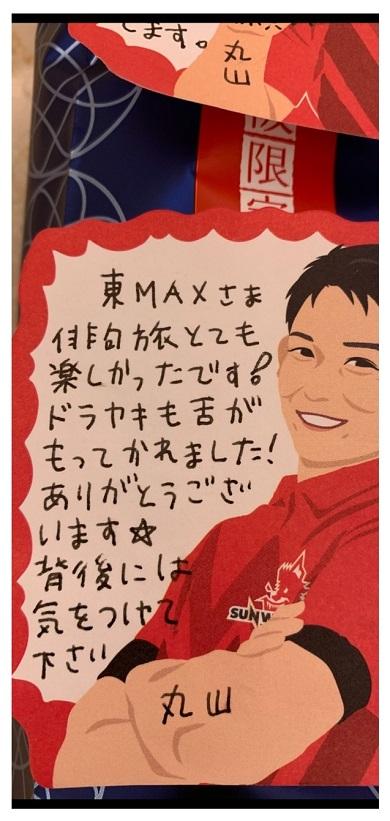 丸山桂里奈 東MAX  東貴博 安めぐみ 手紙 差し入れ