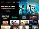 Fire TVに新機能「ライブタブ」が9月10日より追加 ライブコンテンツへのアクセスがより手軽に