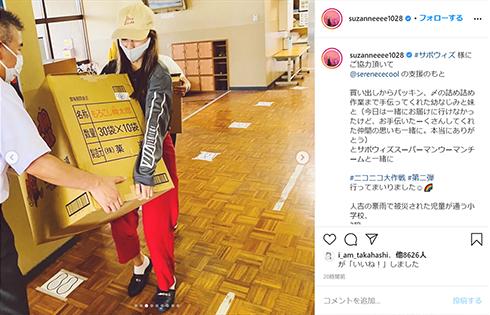 スザンヌ 熊本 被災地 支援 人吉 豪雨 災害 ボランティア 小学校