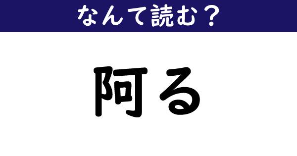 なんて読む?】今日の難読漢字「阿る」 (1/11) - ねとらぼ
