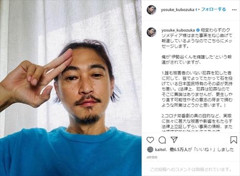 窪塚洋介 伊勢谷友介 大麻 擁護 インスタ 犯罪 逮捕