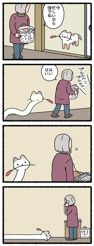 ねこようかい ろくろくび 猫 妖怪 漫画 pandania ぱんだにあ