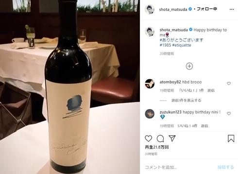 秋元梢 松田翔太 誕生日 オーパスワン ワイン