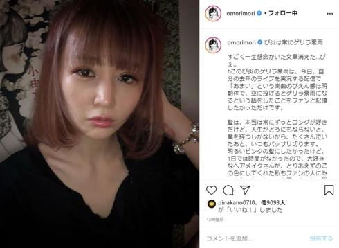 大森靖子 ZOC イメチェン ヘアカラー ライブ