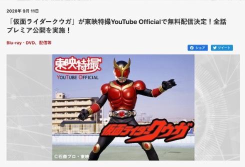 仮面ライダークウガ 放送20周年 オダギリジョー 平成仮面ライダーシリーズ  YouTube全話配信
