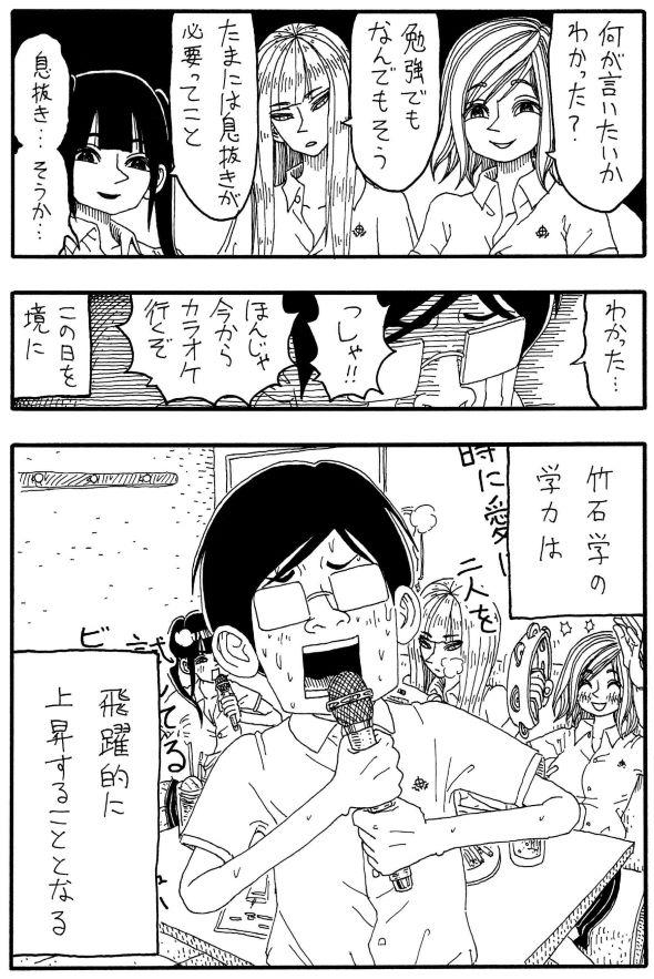 誰でもない 竹石学とギャル軍団 ガリ勉 漫画 Twitter クイズ