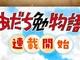 『連ちゃんパパ』のモデル・あだち充の兄の半生描く『あだち勉物語』 実録漫画がサンデーうぇぶりで連載開始!
