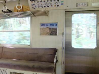 鉄道 北条鉄道 秋 風流 虫