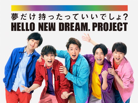 HELLO NEW DREAM. PROJECT