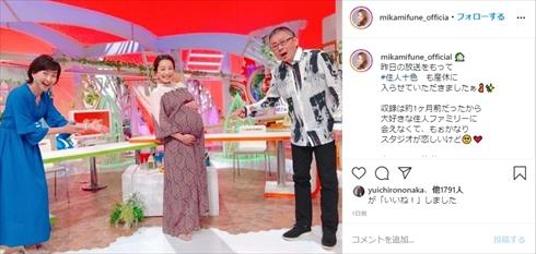 三船美佳 誕生日 38歳 年齢 出産 第2子 臨月 インスタ