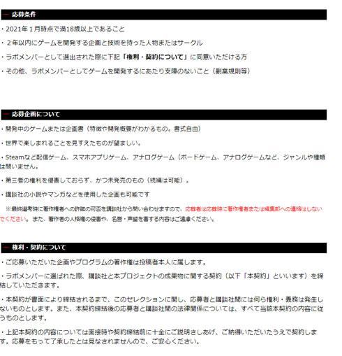 講談社 ゲームクリエイターズラボ インディーゲーム 開発者 1000万円 支給 支援