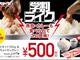 焼肉+カレーのセットが衝撃の500円 焼肉ライク、学生向けの「学割ライク」を実施